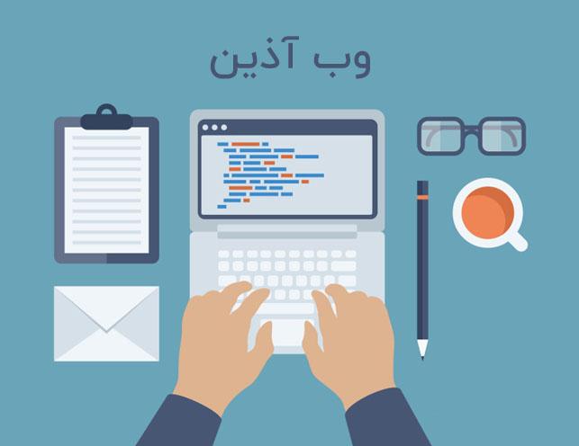 شرکت طراحی و برنامه نویسی وب آذین